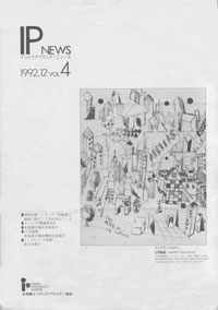 IP NEWS Vol.4
