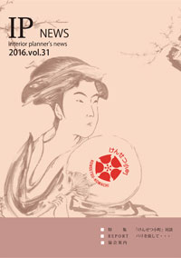 IP NEWS Vol.31